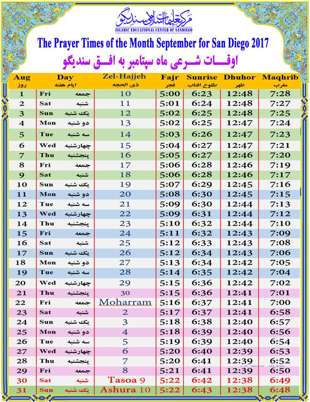 The Prayer Times Of The Month September